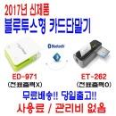 카드단말기 휴대용카드단말기 이지체크 ED-971 ET-262