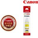 캐논 GI-990Y (노랑) 정품잉크 G1900 2900 3900 4900