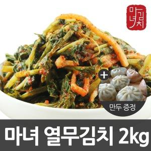 (국산) 마녀 열무김치2kg /2건이상 만두