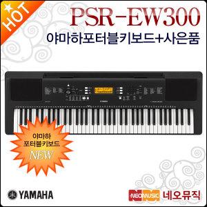 야마하 포터블 키보드 / PSR-EW300 / PSREW300  정품