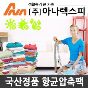 아나뉴그린 항균 압축팩/이불압축팩/의류용/국산정품