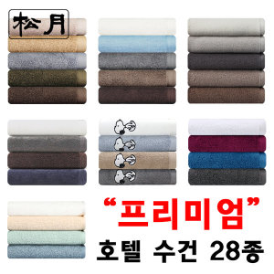 송월타월 Best 아이템 29종 모음/답례품/집들이/자수