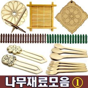 나무재료1 /하드바 와패 팽이 나무액자 저금통 펜꽂이