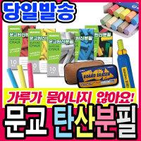 문교 탄산분필/칠판분필/분필모음/초크홀더/분필홀더