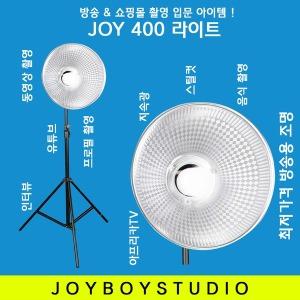 (JOYBOY)JOY400라이트(지속광 동영상촬영용)