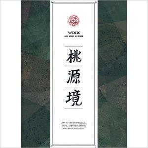 CD  빅스 (Vixx)桃源境 (도원경) (4th Mini Album) (탄생석 Ver.)미개봉