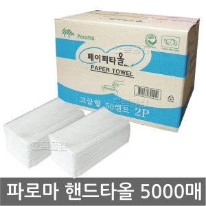 무료/파로마 핸드타올 5000매/페이퍼타올/업소용/휴지