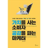 가치를 사는 소비자 공감을 파는 마케터  갈매나무   김지헌  남다른 가치를 찾아내는