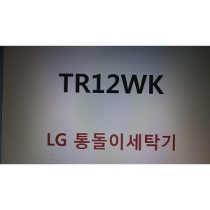 TR12WK 12kg 6모션 통돌이세탁기