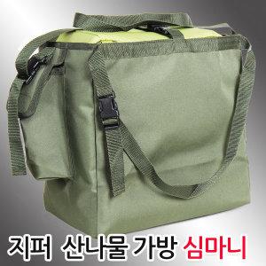 F594- 산나물가방 나물가방 약초 산약초 심마니 가방