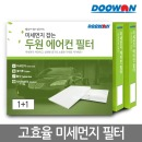 미세먼지차단-PM2.5고효율-자동차에어컨필터-YF소나타