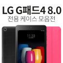 LG G패드4 8.0 케이스 LG-P530L 가죽 스마트커버