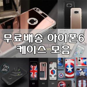아이폰6 / 6S 케이스 모음전