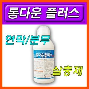 롱다운플러스/분무연막/살충제/파리약/모기약/바퀴약