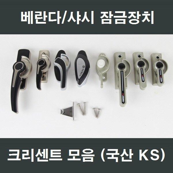 크리센트 잠금장치/샷시/창문/샤시/수리/부속/걸쇠