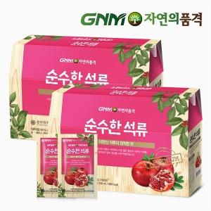 순수한 석류즙 30포x2박스 이란산 석류 100%