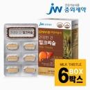 건강한 간 밀크씨슬 밀크시슬 간영양제 6박스 6개월분