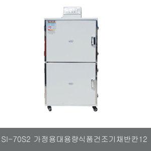 신일건조기( SI-70S2) 가정용고추건조기(채반12개)