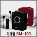 기가엠SM100 기가엠S무선마이크/기가폰 휴대용마이크