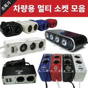 차량용 멀티소켓 USB 스위치 시거잭 충전기/2 3 4구