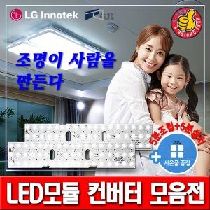 낯선풍경)LED모듈특가/LG이노텍NEW G3프라임/DIY LED
