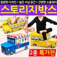스토리지박스 소품 리빙박스 장난감정리함 공간수납함