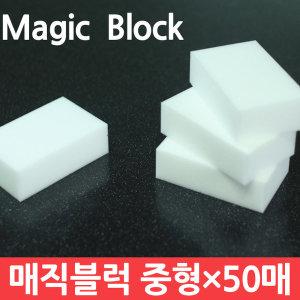 고품질 매직블럭x50P 100P-6900원 스펀지클리너수세미