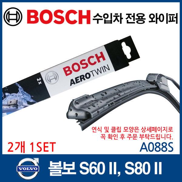 BOSCH 수입차 와이퍼 / 볼보 S60 S80 2세대 /A088S