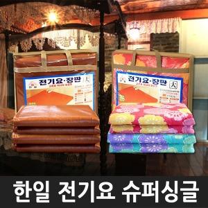 New한일 전기요 중-슈퍼싱글/전기담요/캠핑용/가정용