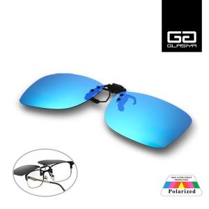 클립온선글라스 플립업 블루미러(겸용) 편광선글라스