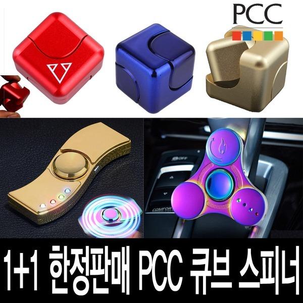 1+1 키덜트 PCC 피젯 큐브스피너 메탈 LED 피젯스피너