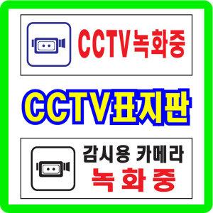 CCTV표지판 표시판 아크릴표지판 사인 안내표지판