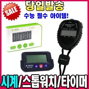 타이머/시계/스톱워치/수능시계/수험시계/디지털알람