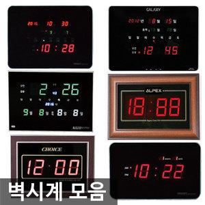 오피스네오/디지털벽시계 모음/전자벽시계/디지털시계