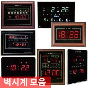 엔츠몰/디지털벽시계 모음/디지털시계/전자벽시계