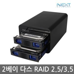 NEXT-702U3 RAID 다스 외장하드케이스 2베이 2.5/3.5