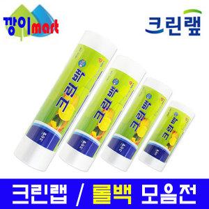 롤백 모음/크린랩주방위생용품기획전/당일발송/최저가