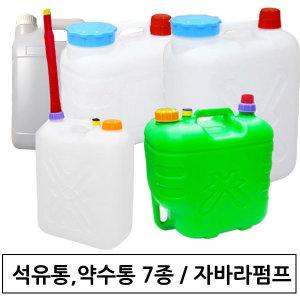 생수통 / 약수통 / 다용도물통 / 석유통 / 기름말통