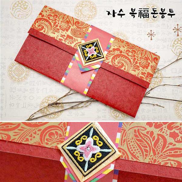 복돈 봉투만들기(10인용)/아동미술/미술재료/미술교재