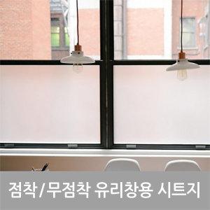 창문 유리 시트지(안개 반투명 애칭 격자 한지)