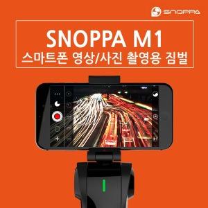 스마트폰 짐벌 SNOPPA M1 3축 (봄 특가)