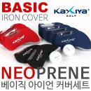 KAXIYA  네오플랜 베이직 아이언커버 10개 한세트