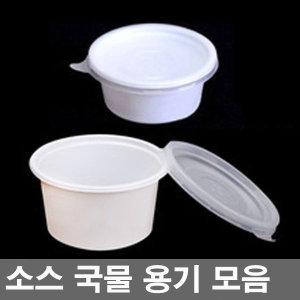 일회용용기/소스용기/국물용기/죽용기/탕용기/100세트