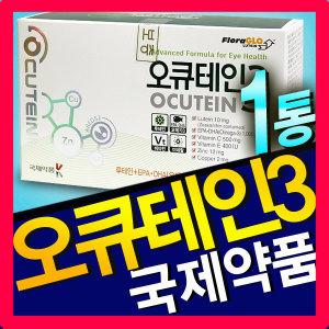 국제 오큐테인3/120캅셀/루테인/눈영양제/황반