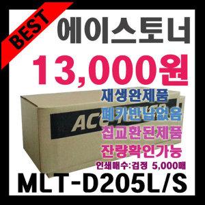 에이스토너 삼성 MLT-D205L 재생완제품  추가금없음