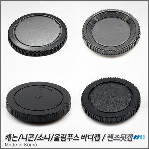 캐논 DSLR 카메라 바디캡 렌즈뒷캡