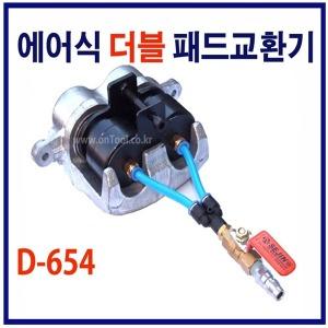D-654 에어식 더블 패드 교환기 라이닝교체 교환 수리