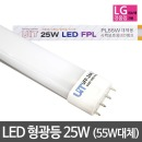 LED형광등 LED방등 LED거실등 LED전구 형광등 LED등