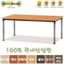 메이드드림 포밍테이블/테이블/회의용테이블/책상