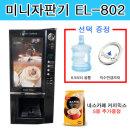 2종 음료 추출가능/ 미니자판기/커피자판기/업소용